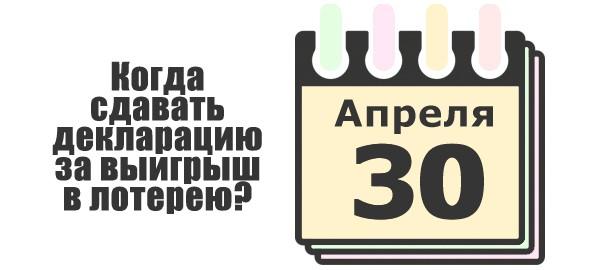 Когда нужно сдать декларацию по выигрышу в лотерею? До 30 апреля следующего года.
