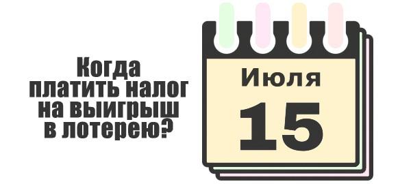 skolko-protsentov-naloga-s-viigrisha-v-lotereyu