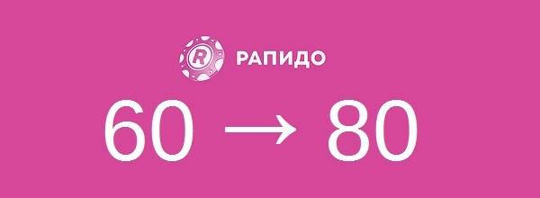 Цена на Рапидо повысилась с 60 до 80 рублей.