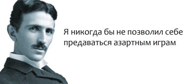 Никола Тесла об азартных играх