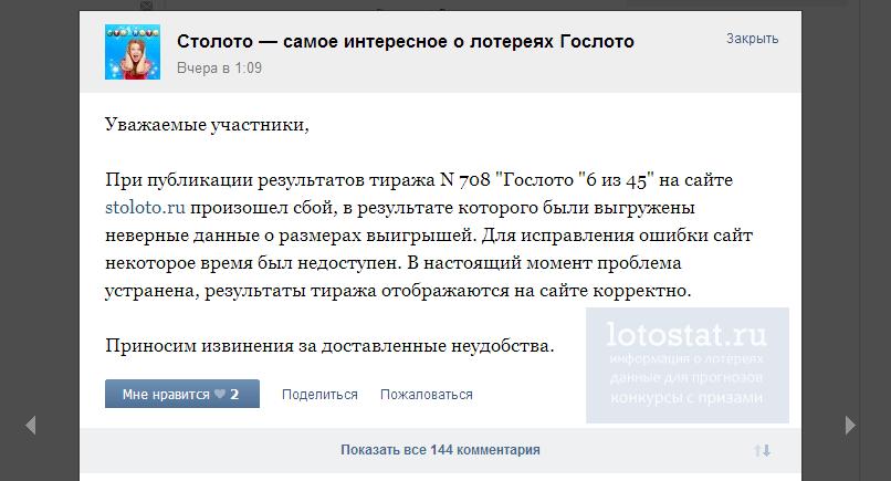 Сообщение ВКонтакте об ошибке на сайте