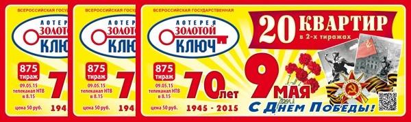Три билета Золотого Ключа - призы в конкурсе 27 на lotostat.ru