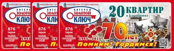 3 билета лотереи Золотой Ключ - призы в конкурсе 28 на lotostat.ru