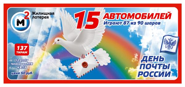 конкурс номер 37 - разыгрываются три билета Жилищной лотереи