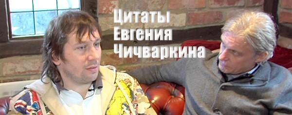 Цитаты Евгения Чичваркина