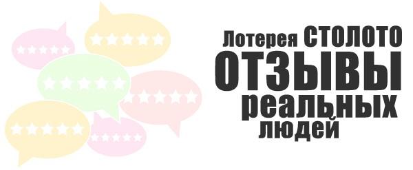 Отзывы на лотереи Столото (Россия). Отзывы реальных людей.